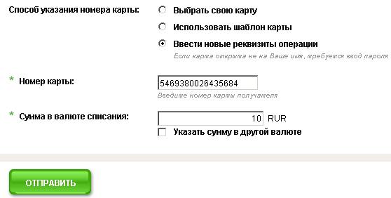 Диаспаре Мошенничество карта сбербанка узнать номер счета низ