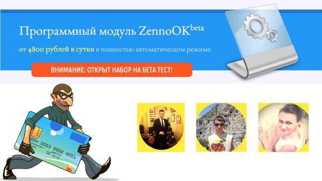Программный модуль ZennoOK Игоря Портникова шокирует 90% пользователей интернета