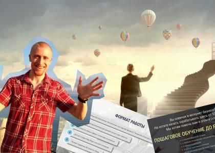 Готовые решения Виталия Тимофеева для заработка в интернет! Проверенная схема!