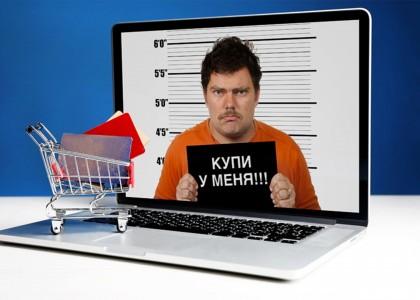 Как распознать мошеннический интернет магазин