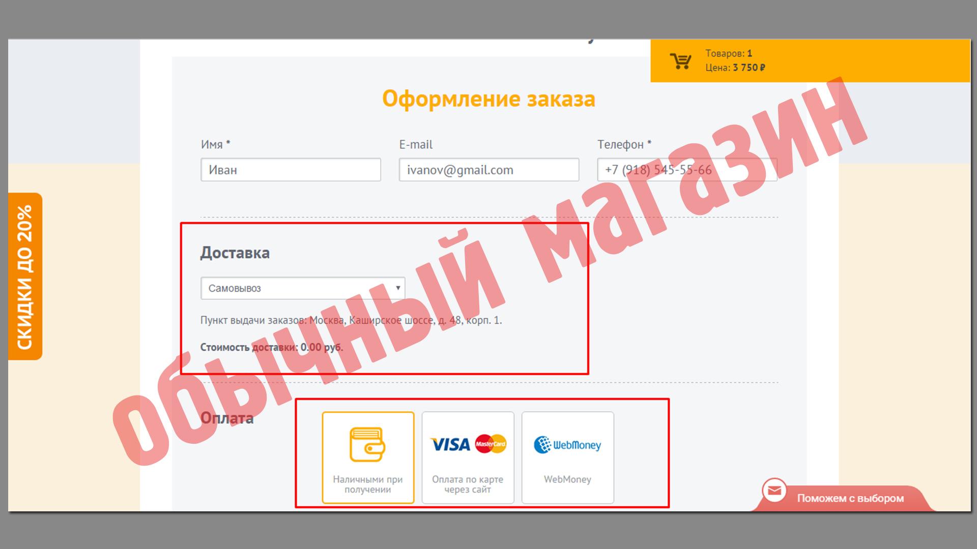 Как различать мошеннические интернет магазины
