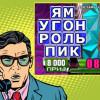 lohotron-na-tv-ili-zamanchivaya-televiktorina