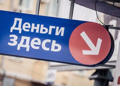 mikrokredity-kak-okazat-sya-v-dolgu-u-mfo-na-200-300-ty-s-rublej-dazhe-ne-podozrevaya-ob-e-tom