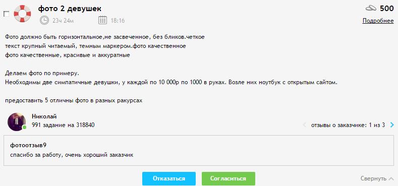 Как заказать шлюху за 20 минут за 500 рублей