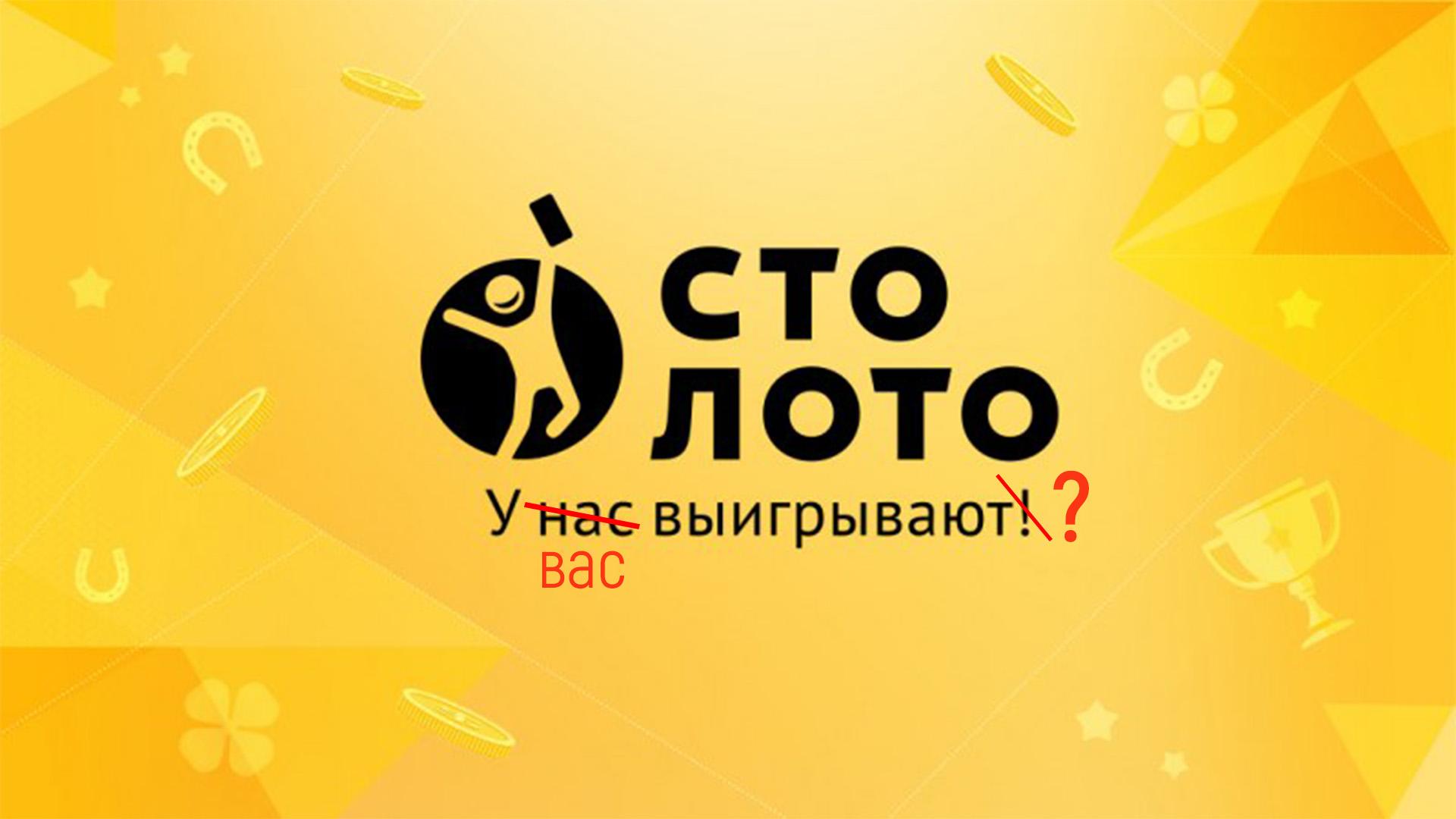Процент выигрыша в русское лото
