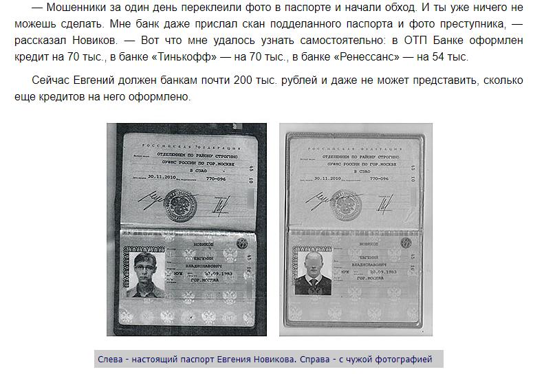 Как мошенники могут взять кредит на чужой паспорт