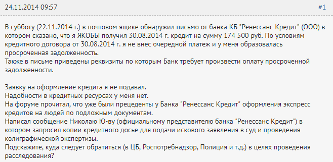 Изображение - Как мошенники берут кредит по чужому паспорту otzy-v-4