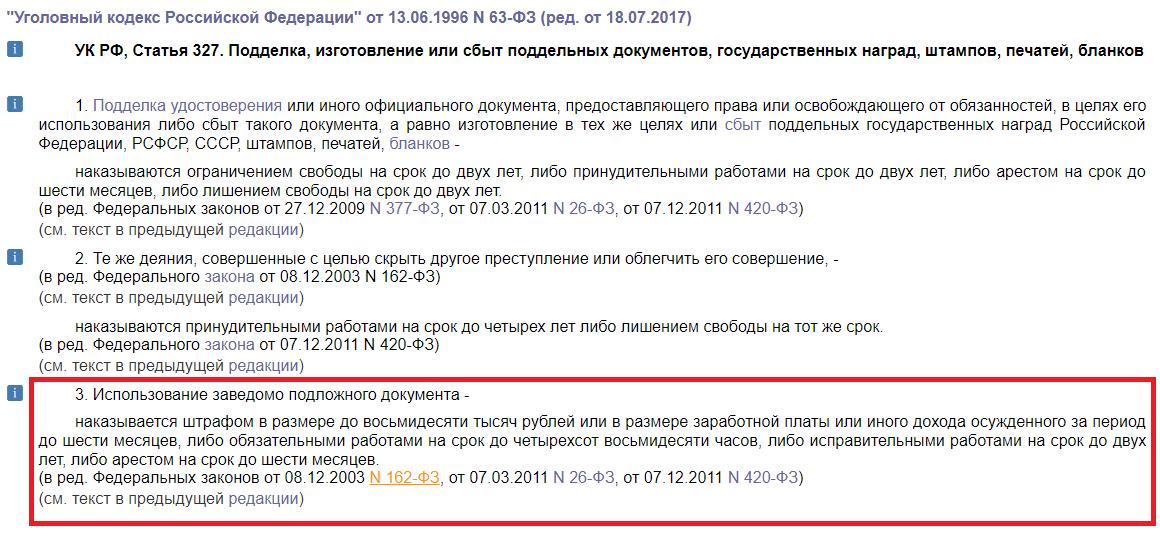 Уголовный кодекс рф подделка документов статья сползло
