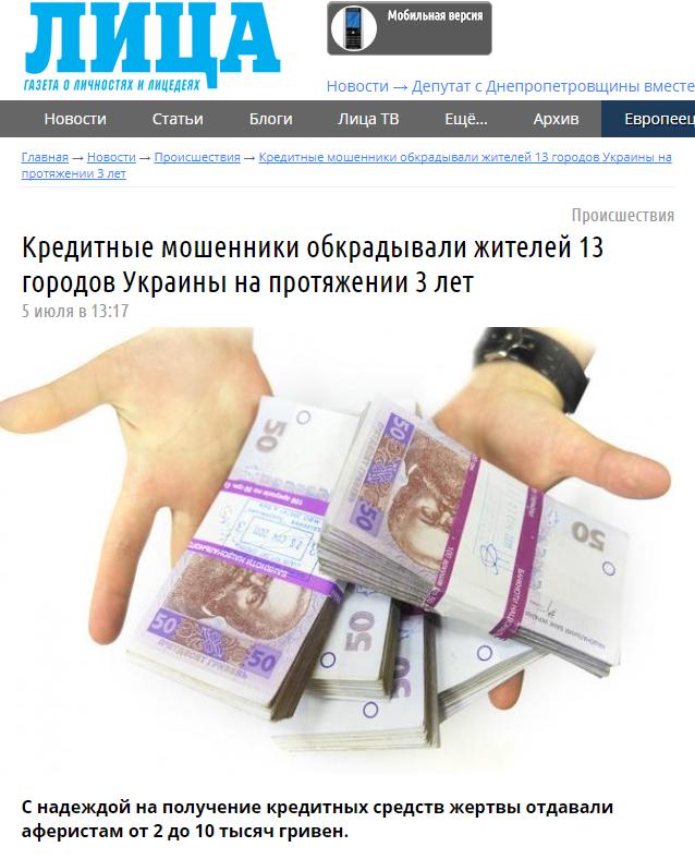 Изображение - Напрямую помогу в получении кредита через банк novost-