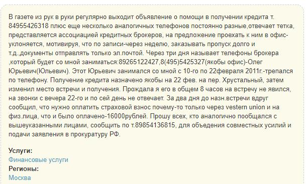 Изображение - Напрямую помогу в получении кредита через банк otzy-v-2-2