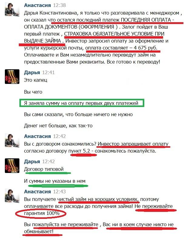 Помощь в получении ипотеки отзывы какие документы надо на кредит в сбербанк москве