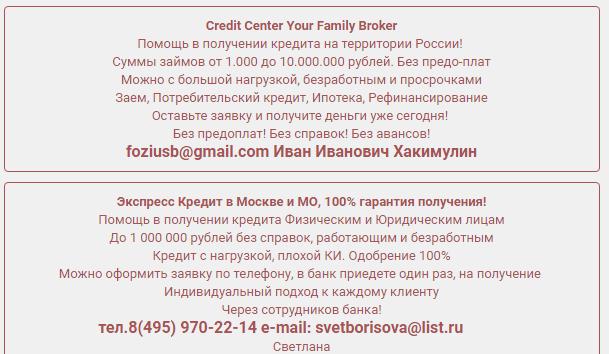 кредитная помощь в получении кредита