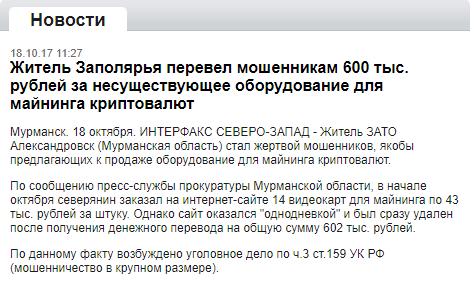 5a5a88b00fc4c ... этого специальные видеокарты на общую сумму в 602 тыс. рублей. Деньги  ушли в никуда. Оборудование он так и не получил. Мошенники до сих пор не  найдены.