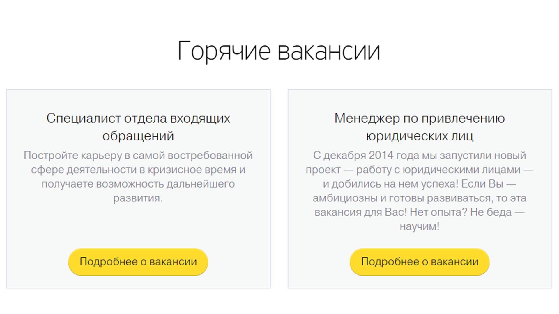 Тинькофф удаленно отзывы о работе freelance translator online