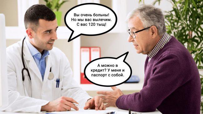 besplatnye-medicinskie-obsledovaniya-v-psevdo-medicinskix-centrax-tiser