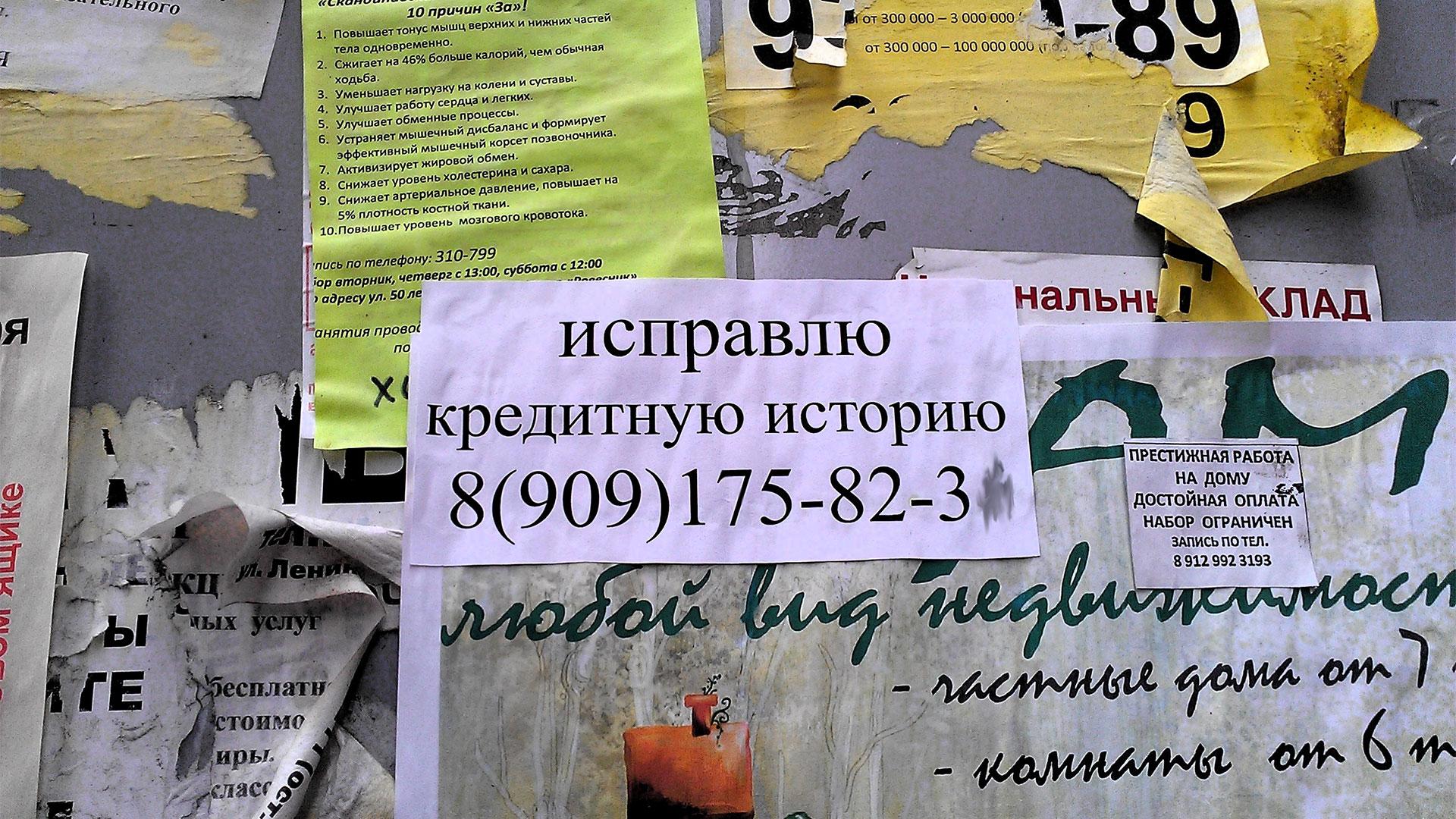 Изображение - Где можно узнать свою кредитную историю kak-uznat-svoyu-kreditnuyu-istoriyu-besplatno-5