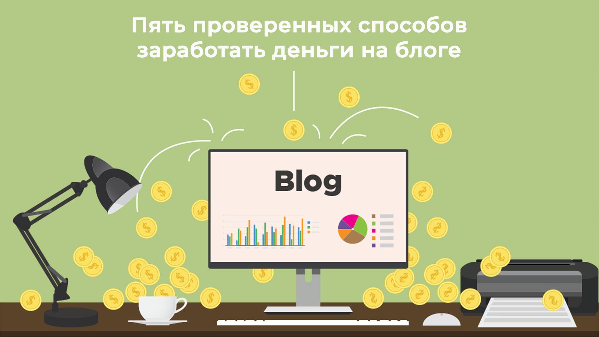 Как заработать деньги на блогах в интернете сбербанк вклады для пенсионеров на 2016 год онлайн процентные ставки